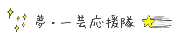 夢・一芸応援隊