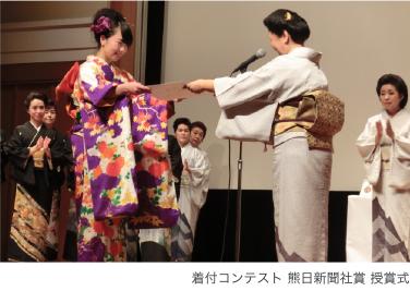 着付コンテスト 熊日新聞社賞 授賞式