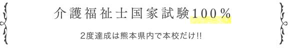 介護福祉士国家試験100% 2度達成は熊本県内で本校だけ‼︎