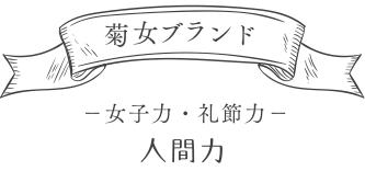 菊女ブランド 女子力・礼節力 人間力