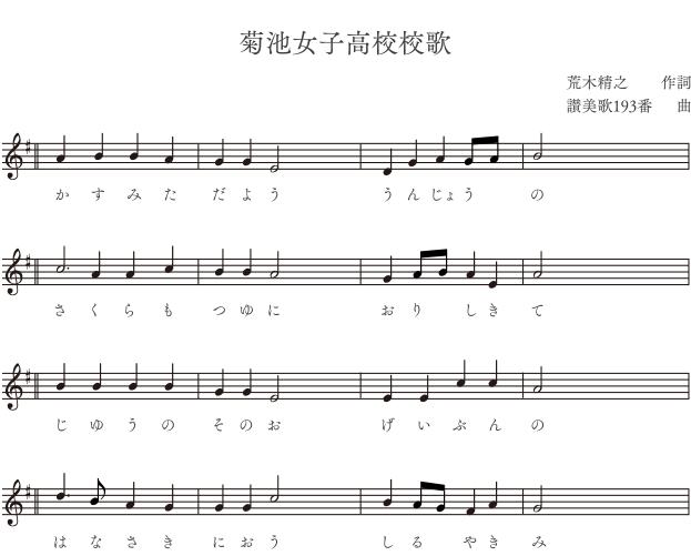 菊池女子高校校歌