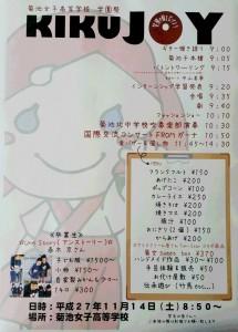 学園祭ポスター