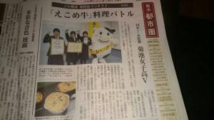 えこめ新聞